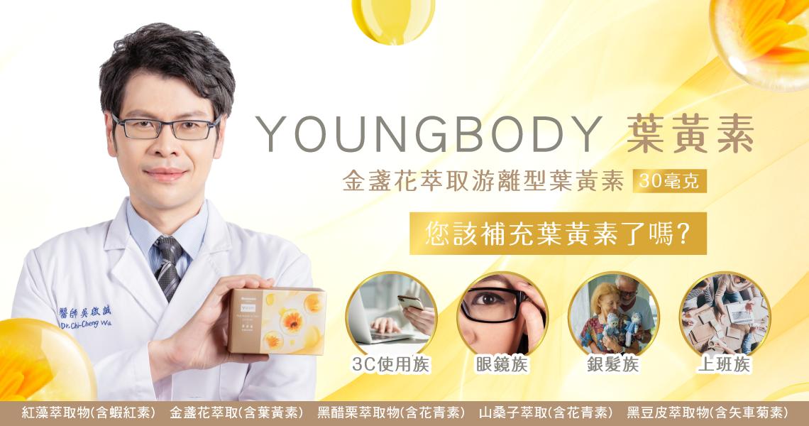 YoungHealthy葉黃素